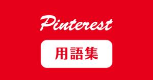 Pinterest(ピンタレスト)用語集