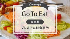 GoToEat東京都プレミアム付き食事券