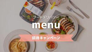 menu 招待キャンペーン