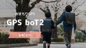 GPSbot
